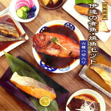 金目鯛入り!伊達の煮魚・焼き魚6種8袋セット 魚は全て宮城県産を使用!湯せんで5分・レンジ1分の簡単調理で手作り風煮魚・焼魚が完成 ギフト