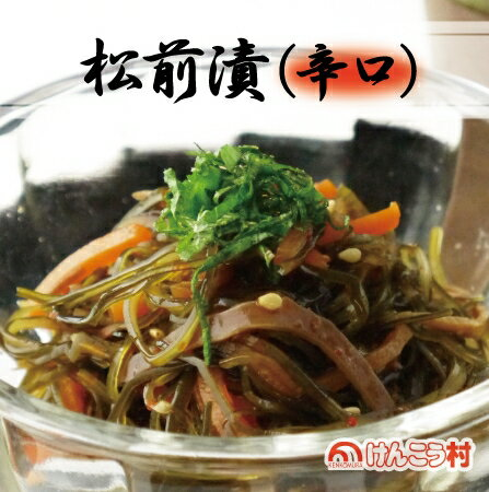 松前漬【本格和惣菜】山海の佳味「松前漬」辛口