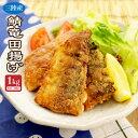 【冷凍便送料無料】 三陸産 さば竜田揚げ1kg(約30〜35切れ入り) 調理は簡単揚げるだけ