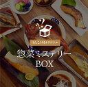 【送料無料】惣菜ミステリーボックス 6品〜8品 福袋 グルメ...