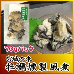 日本三景・松島が目に浮かぶ深い味わいです。栄養が凝縮された逸品伊達や【松島酒肴】『牡蠣(...