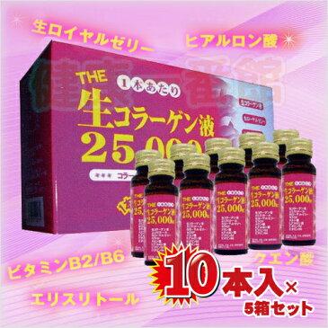 THE 生コラーゲン液25,000mg 10本入×5箱セット【ITエコバイオ研究所】【送料無料】