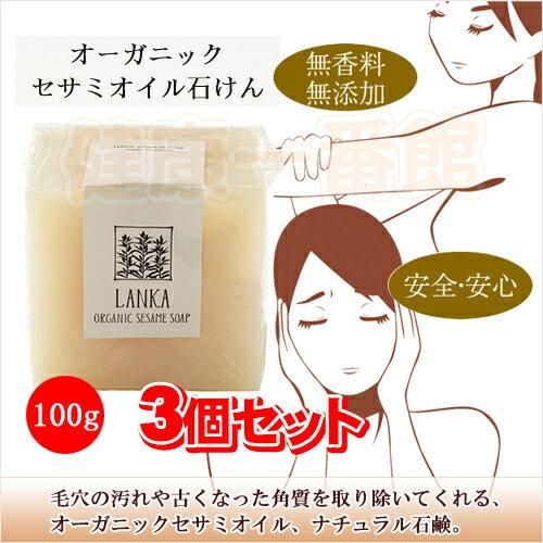 CTC セサミ石鹸ナチュラル100 100g×3個セット【CTC-LANKA】
