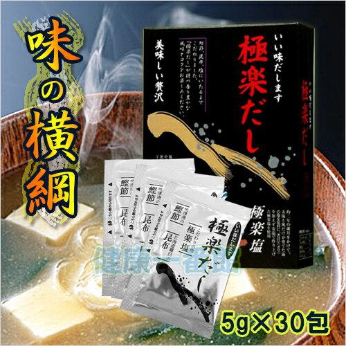 極楽だし(ごくらくだし)(5g×30袋)×20個セット【波動法製造】【送料込】:健康一番館