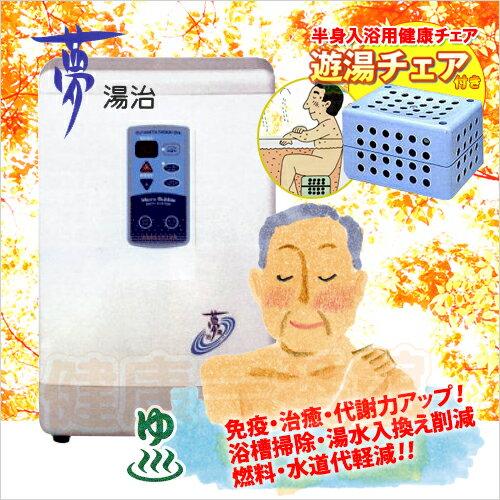 夢湯治(ゆめとうじ) 健康チェア付【セイコーエンタープライズ】