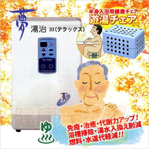 夢湯治 DX(ゆめとうじデラックス)AB-002DX【セイコーエンタープライズ】