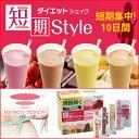 【大人気商品】【送料無料】ダイエット 短期スタイル ダイエットシェイク...