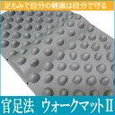 【官足法 ウォークマット2】日本製足つぼマット 足もみ健康法むくみ 冷...