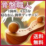 <骨盤職人>【送料無料】木製の指圧代用器具骨盤矯正はもちろん腰や背中のツボ押しにも好評!