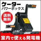 (クーポンつき)【ケーターポータブル発電機 パワーボックス Power Box】震災 災害 アウトドアペダル式発電機 人力発電機