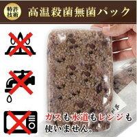 発酵玄米3種類!お試し送料込。