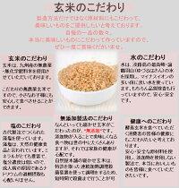 五穀玄米粥4袋セット!国産