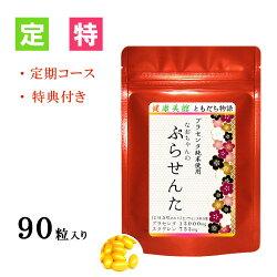 なおちゃんのプラセンタサプリメント定期90