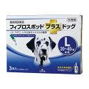 【医薬品 犬用】共立製薬 フィプロスポット プラス ドッグ L (2.68ml×3本入) 1箱 その1