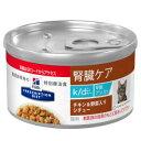[療法食] Hills ヒルズ 猫用 k/d 早期アシスト チキン&野菜入りシチュー 82g缶 その1