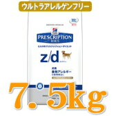 ☆期間限定値下げ☆【療法食】 Hills ヒルズ 犬用 z/d ウルトラアレルゲンフリー 7.5kg