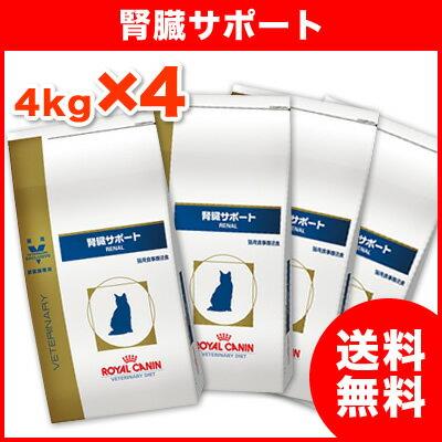 ロイヤルカナン 猫用 腎臓サポート 4kg×4袋★
