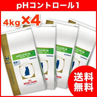 ☆期間限定値下げ中☆ ロイヤルカナン 猫用 pHコントロール1 4kg×4袋メーカー梱包★