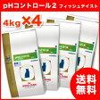 【療法食】 ロイヤルカナン 猫用 pHコントロール2 フィッシュテイスト 4kg×4袋 メーカー梱包★