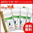 【療法食】 ロイヤルカナン 猫用 pHコントロール1 フィッシュテイスト 4kg×4袋★