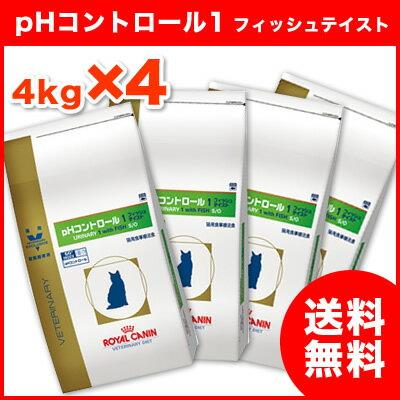 ☆期間限定値下げ中☆ ロイヤルカナン 猫用 pHコントロール1 フィッシュテイスト 4kg×4...