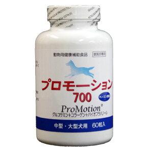 送料390円〜♪共立製薬 プロモーション700 中型・大型犬用