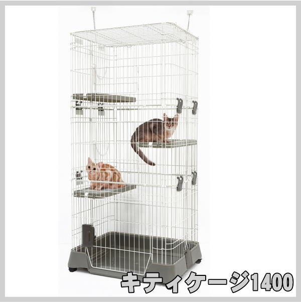 マルカン キティケージ 1400 3段 CT-325 猫 ケージ 猫用ケージ キャットケージ