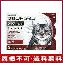 [メール便発送限定・同梱不可] [動物用医薬品 猫用] フロントラインプラス キャット 3本入 (0 ...
