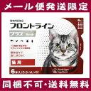 [メール便発送限定・同梱不可] [動物用医薬品 猫用] フロントラインプラス キャット 6本入 (0.5mL×6) その1