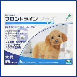 【最安値に挑戦中!】【医薬品 犬用】フロントラインプラス ドッグ S [10kg未満] 6本入 【メール便対応】