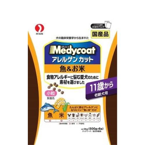 ◇ペットライン メディコート アレルゲンカット 魚&お米 11歳から 老齢犬用 小粒 3kg