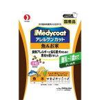 ◇ペットライン メディコート アレルゲンカット 魚&お米 離乳〜1歳まで 子いぬ用 小粒 3kg