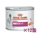 [療法食] ロイヤルカナン 犬用 腎臓サポート [200g×12缶]★