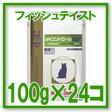 [療法食] ロイヤルカナン 猫用 pHコントロール フィッシュテイスト パウチ [100g×24個]★