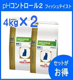 ☆期間限定値下げ中☆ ロイヤルカナン 猫用 pHコントロール2 フィッシュテイスト 4kg×2...