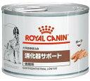 [療法食] ロイヤルカナン 犬用 消化器サポート 低脂肪 200g×24缶(2ケース)★