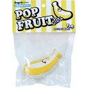 ◇スーパーキャット 犬用おもちゃ POP FRUITchu(ポップフルーチュ) バナナ
