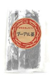 プーアル茶 ( プーアール茶 ) 5袋(5g入り ティーバッグ ×5袋)【メール便選択可能商品】【宅配便ご注文合計3000円以上送料無料】Pu-erh Tea【 プーアル プーアルティー 黒茶 】
