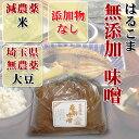 国産の米・大豆にこだわりました。米は特別栽培米,大豆は国産大豆使用。,春駒屋,はるこま無添加...