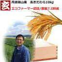新米 農薬7.5割減 1等米 あきだわら玄米 10kg 送料...