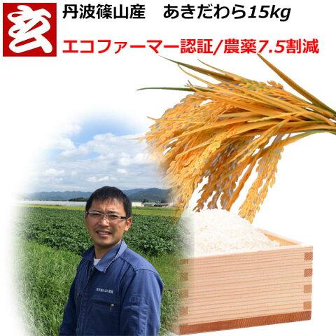 農薬7.5割減 1等米 あきだわら玄米 15kg 送料無料 産年:令和元年 産地:丹波篠山産 生産者:田渕信也 ※精米選べます