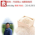 白米 10kg 送料無料 農薬7割減栽培 1等米 コシヒカリ 丹波 篠山産 減農薬米 産年:令和2年 生産者:田渕真也