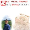 新米 白米 5kg 送料無料 農薬7割減栽培 1等米 コシヒカリ 丹波 篠山産 減農薬米 産年:令和2年 生産者:田渕真也