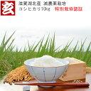 新発売! 農薬5割減 滋賀県湖北産限定 コシヒカリ 玄米 10kg 送料無料生産者代表:八若和美氏 産年:令和2年産