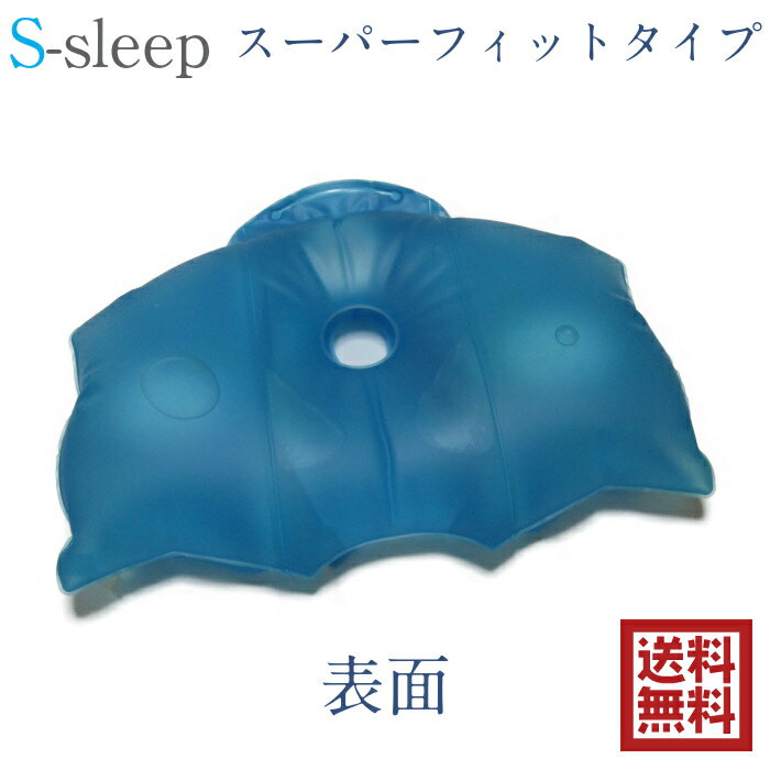 S-sleep エススリープ スーパーフィットタイプ 水枕 水圧枕 流体枕 氷枕 氷まくら 美容枕 整体枕 冷却 ひんやり クール 冷え枕 圧力分散 エコ コンパクト 折りたたみ 安眠 快眠 熟睡 フィット 高さ調節 オーダーメイド
