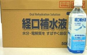 日本薬剤株式会社 <お得な24本セット> 経口補水液 500ml入り×24本 ●本日のご注文は…