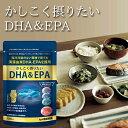 ●健康家族公式●かしこく摂りたいDHA&EPAdha epa サプリメ...