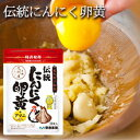 元気目覚める!!「宮崎県自社農場産有機にんにく」と、「九州産有精卵」を使用。においが気に...