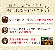 <熟成黒酢にんにく>が選ばれる理由ベスト3