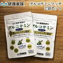 ●健康家族公式●【送料無料】<グルコサミンリッチおトクな2袋セット>まとめ買いなら【10%割引】!選ばれ続けて植物性グルコサミン通販売上日本一。※個人情報は厳重に管理しております。